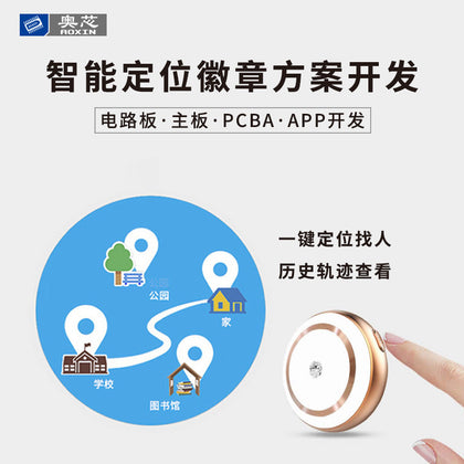 Child positioning badge real-time positioning security reminder software and hardware solution IoT function design and development