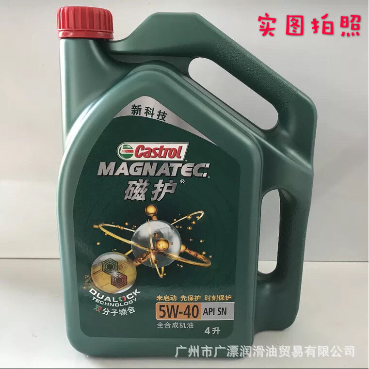 Authentic magnetic oil 5W-40 four seasons full synthetic motor oil SN car oil engine oil 4L