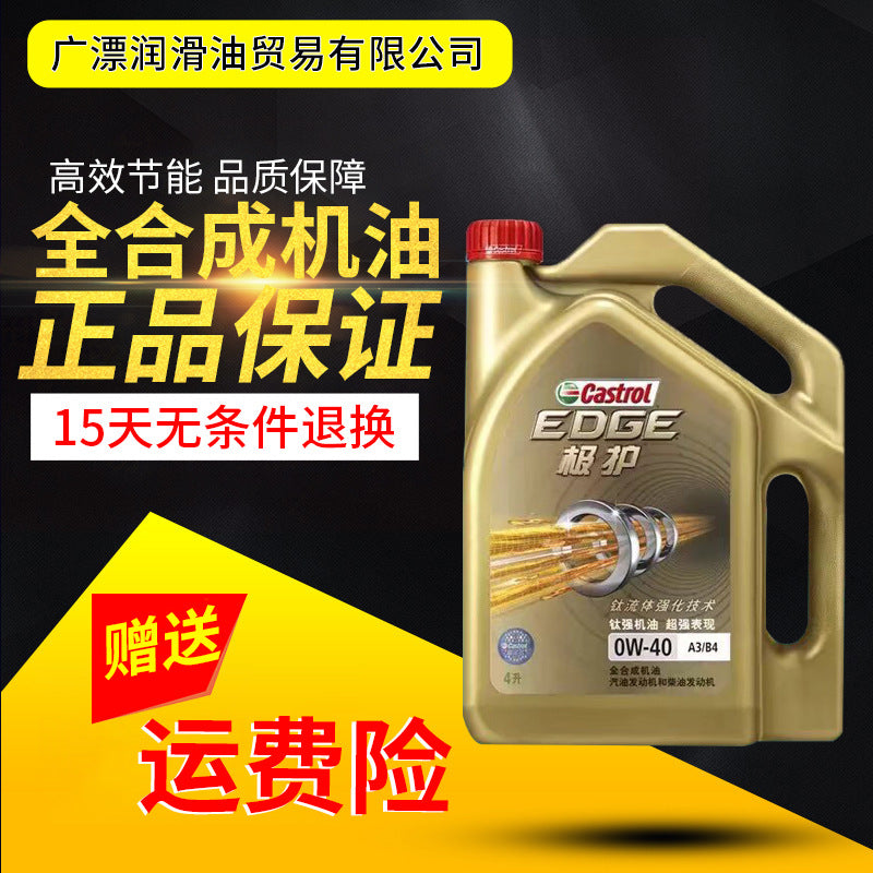 Adding multi-pole protection 0w-40 Titanium fluid fully synthetic engine oil Four seasons general-purpose automobile lubricants 4L genuine