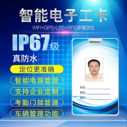 Customized RFID access control employee time card waterproof micro attendance tracking tracker GPS micro tracking card