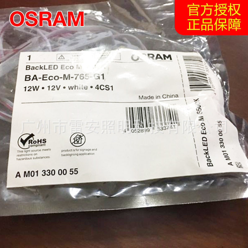 Supply Osram LED logo advertising module sign advertising light box value factory direct sales official authorization