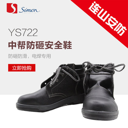 Ximan 722 help smashing safety shoes workshop work protective shoes labor insurance factory wear shoes