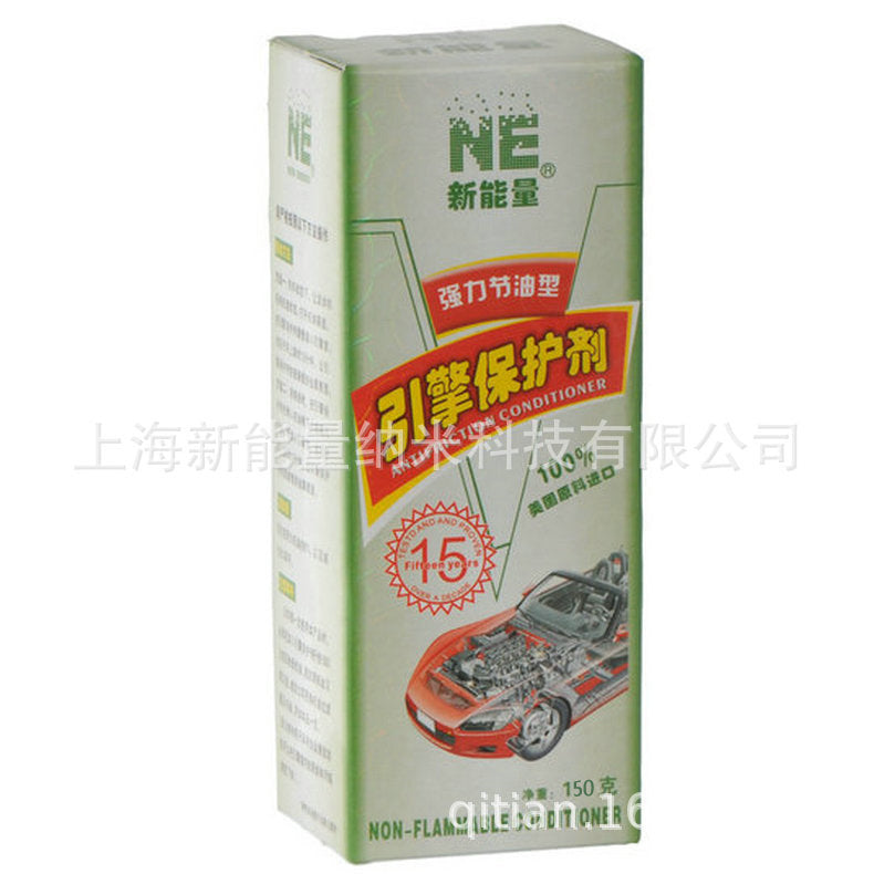 Car engine maintenance Oil additive NE engine protection repair agent Noise reduction Power saving
