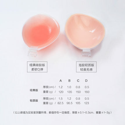 Silicone invisible bra stickers thick gathered small chest wedding breasts breast stickers no straps underwear bra factory direct