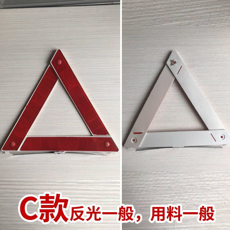 A product triangle warning sign reflective folding iron foot bracket warning frame car triangle card B section minus 3 hair