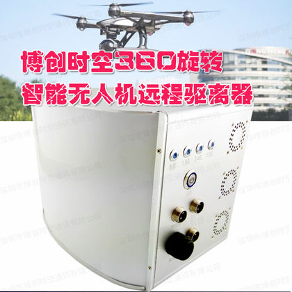 360 degree rotation without dead angle drone interference drive away interception returning forced landing aerial drone shield