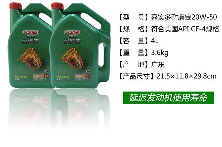 Castrol wear-resistant treasure 4L 20W-50 CF-4 automotive lubricant pickup truck car diesel engine oil with anti-counterfeiting