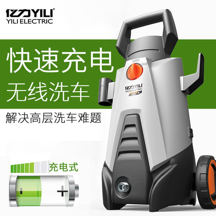 Yili rechargeable high-pressure car washing machine artifact portable household 220v lithium battery grab wireless automatic water