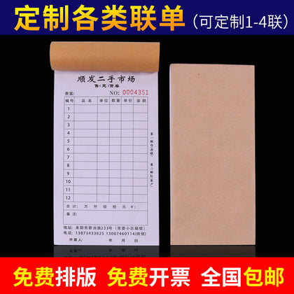 Carbonless copying single custom receipt single delivery slip out of the warehouse order custom two triple sales list printing