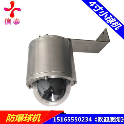 Explosion-proof 2 million 1080P4 inch ball machine explosion-proof camera 4 inch ball machine Hikvision original movement explosion-proof ball