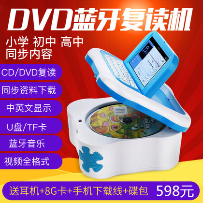 SAST / SAST T80 tape DVD repeater Walkman Bluetooth card U disk CD English learning CD player
