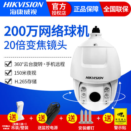 Hikvision 2 million H.265 encoding HD network intelligent high-speed cloud billiard machine infrared night vision monitoring