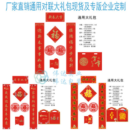 Xiamen public version of the universal couplet gift package Spring Festival spree special edition custom couplet red envelope custom printed bronzing