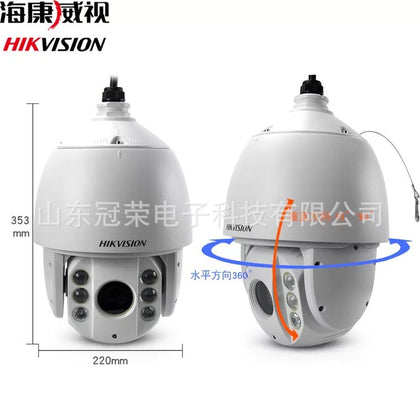Hikvision 7 inch intelligent 2 million high-definition infrared network ball machine 2DC7223IW-A