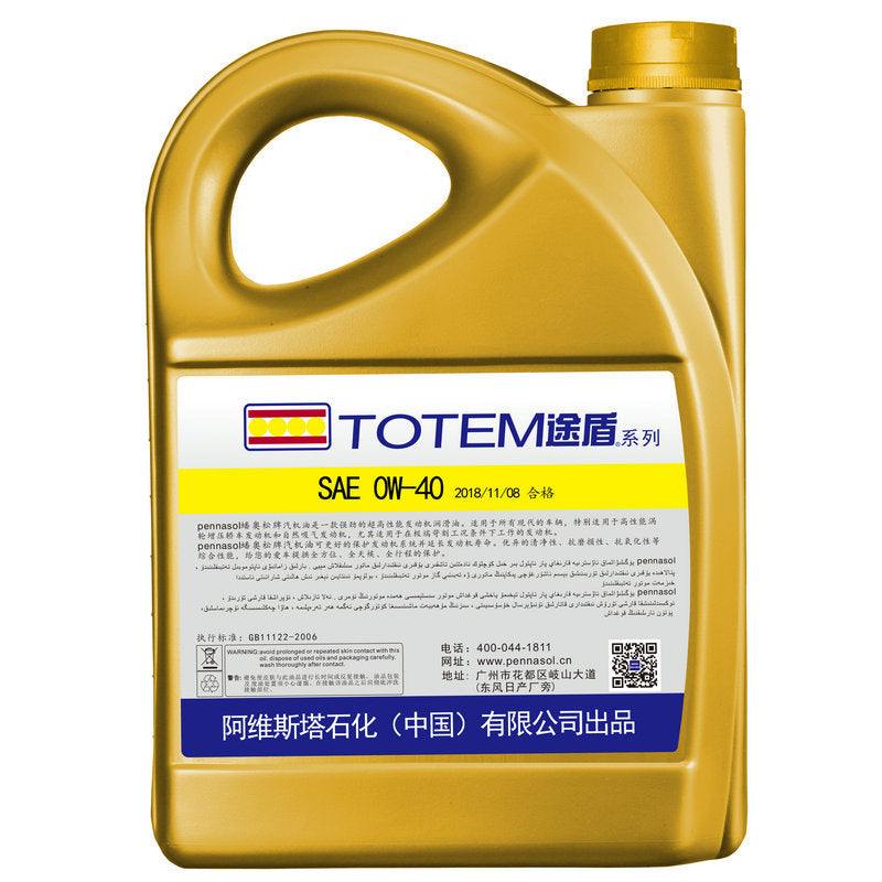 Fully synthetic turbine oil SN grade 0W-40 4L Energy saving and environmental protection