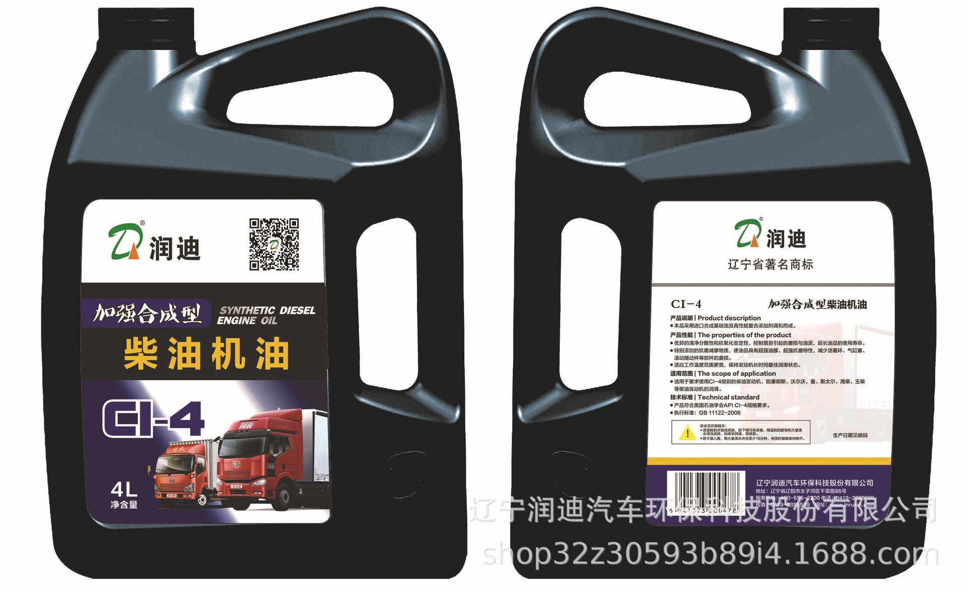 Liaoning Rundi manufacturers wholesale car lubricants synthetic diesel engine oil CI-4 4L diesel engine oil authentic guarantee