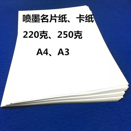 A4A3220250g double-sided inkjet business card paper inkjet card paper greeting card paper