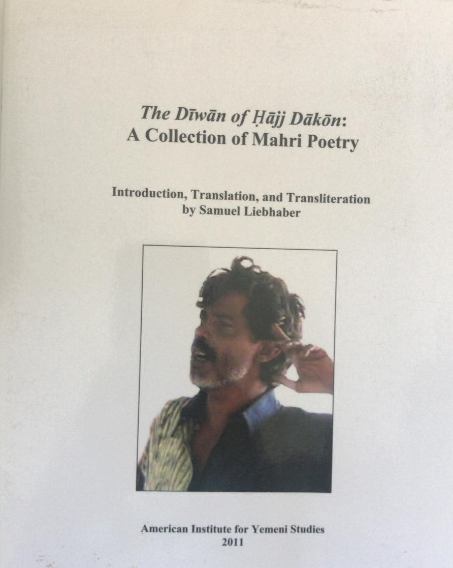 The Diwan of Hajj Dakon: A Collection of Mahri Poetry: Introduction, Translation and Transliteration - Samuel Liebhaber