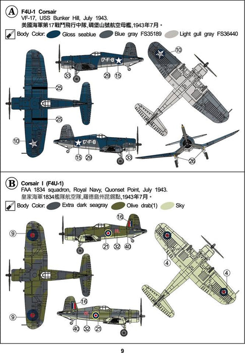 1/144 F4U-1/1A/1C/1D (2 SETS) AFV CLUB AR14406