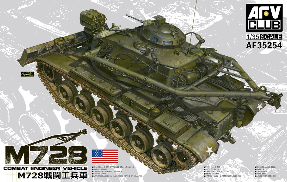 1/35 COMBAT ENGINEER VEHICLE M728