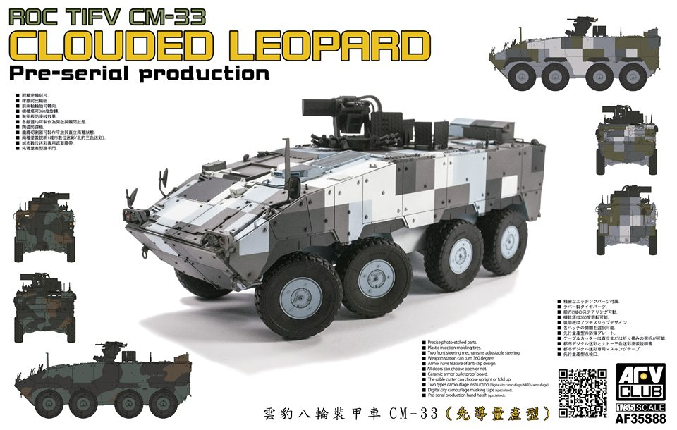 1/35 ROC TIFV CM-33 CLOUDED LEOPARD PRE-SERIAL PRODUCTION AFV CLUB AF35S88