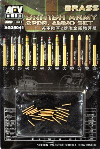 1/35 BRITISH ARMY 2PDR AMMO (BRASS) SET