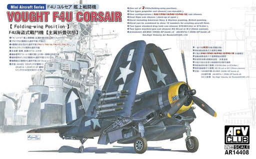 1/144 F4U CORSAIR (FOLDING-WING)
