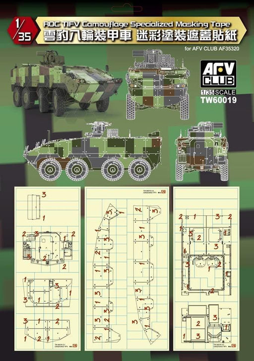 "1/35 CM32/33 ""CLOUD LEOPARD"" ROC TIFV CAMOUFLAGE SPECIALIZED MASKING TAPE"