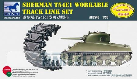 1/35 SHERMAN T54E1 WORKABLE TRACK LINK SET