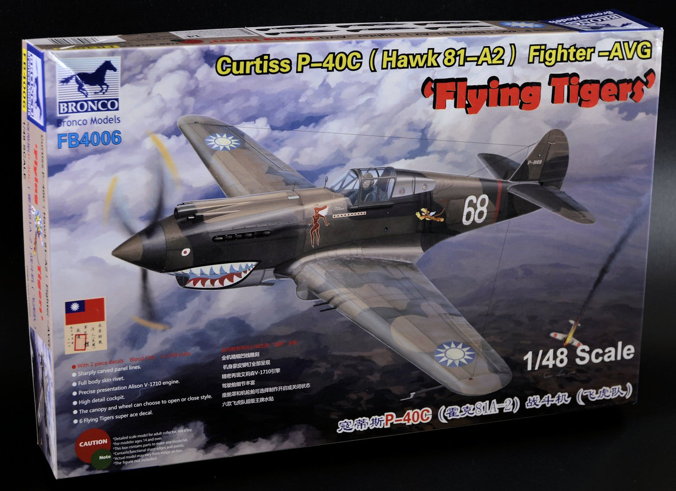 1/35 CURTISS P40C FIGHTER (HAWK 81-A2) AVG 'FLYING TIGERS""