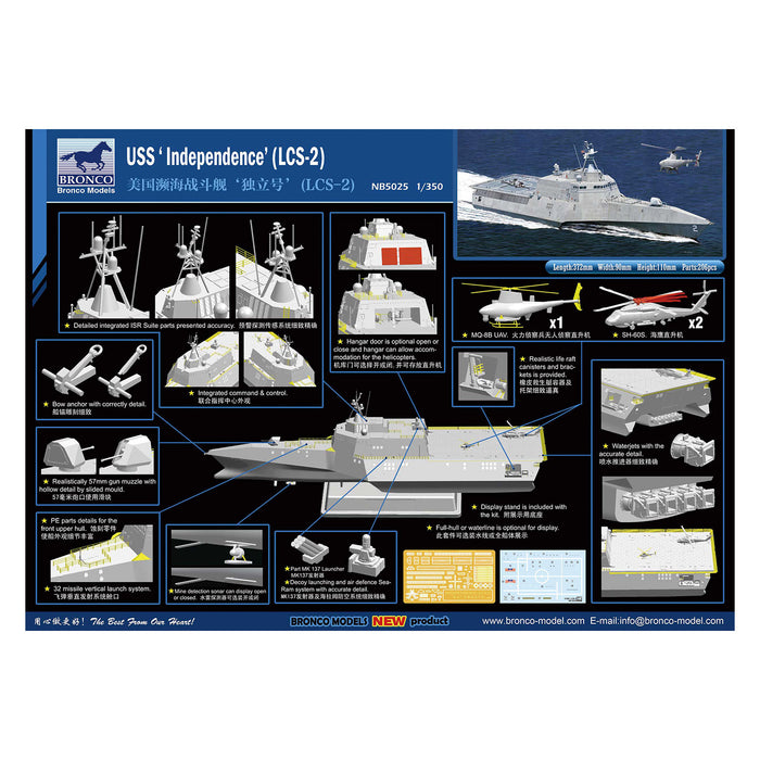 1/350 USS LCS-2 'INDEPENDENCE' BRONCO MODELS NB5025