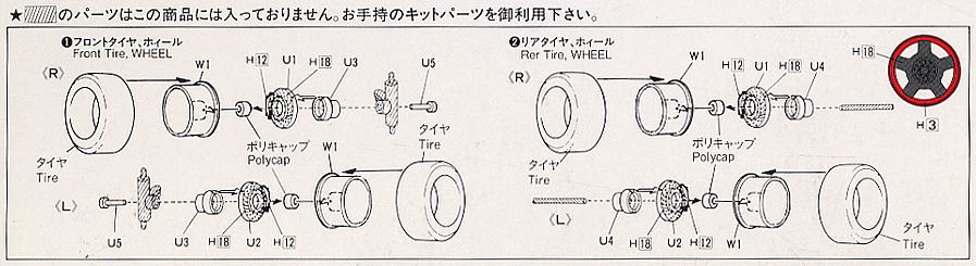 1/24 J-WING DT-01 WHEEL SET