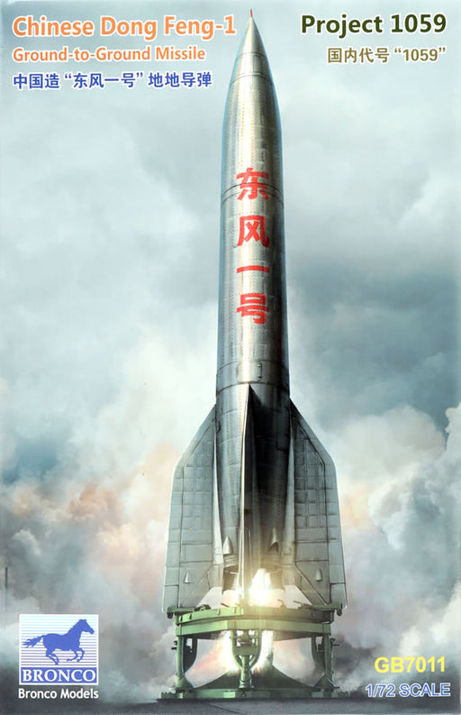 1/72 CHINESE DONG FENG-1 GROUND-TO-GROUND MISSILEPROJECT 1059 BY BRONCO MODELS