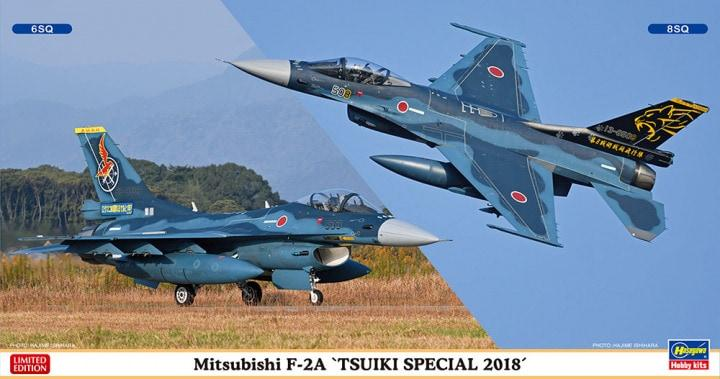 "1/72 F-2A ""TSUIKI"" SPECIAL 2018"