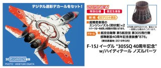 "1/72 F-15J EAGLE ""305SQ 40TH ANNIVERSARY"" W/HIGH DETAIL NOZZLE PARTS HASEGAWA 02312"