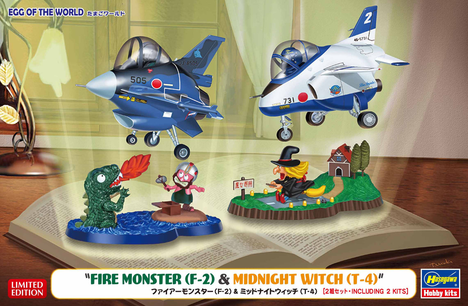"EGG OF THE WORLD ""FIRE MONSTER (F-2) & MIDNIGHT WITCH (T-4)"" (Two kits in the box) HASEGAWA 60518"