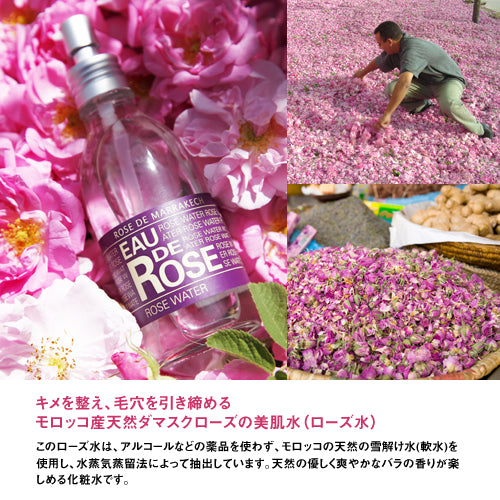 ROSE DE MARRAKECH オー ド ローズ
