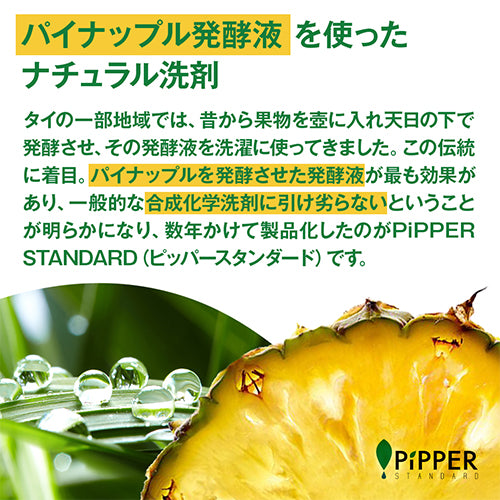 PiPPER STANDARD 洗濯用洗剤ユーカリプタスお試しミニパウチ