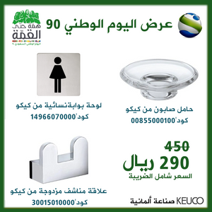 BATHROOM ACCESSORIES - COLLECTION 2