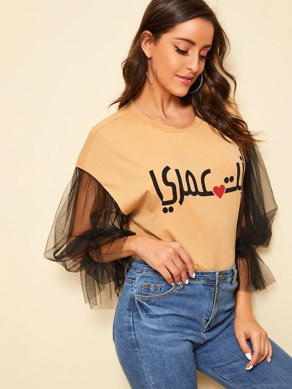 Arabic You Are My Life Print Mesh Sleeve Pullover