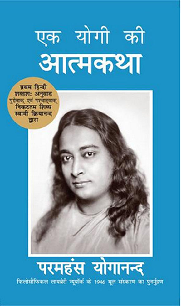 Autobiography of a Yogi - In Hindi
