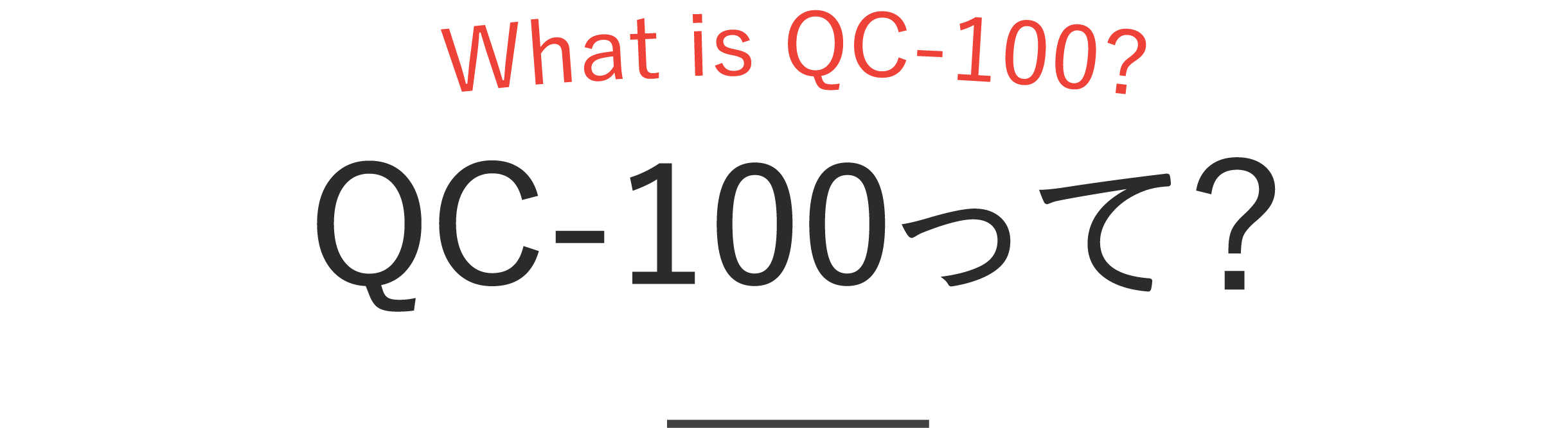 What is QC100?