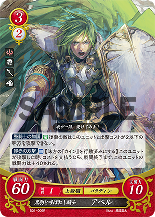 Abel: Knight Hailed as the Panther - B01-009R - Fire Emblem Cipher 01