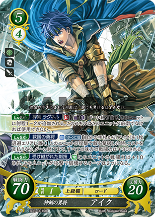 Ike: Brave General of the Sacred Blade - B03-001SR - Fire Emblem Cipher 03