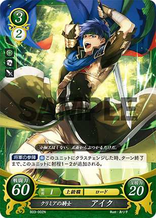 Ike: Knight of Crimea - B03-002N - Fire Emblem Cipher 03