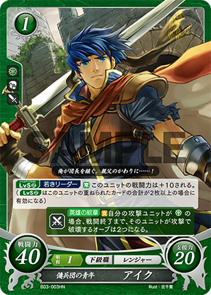 Ike: Young Mercenary - B03-003HN - Fire Emblem Cipher 03
