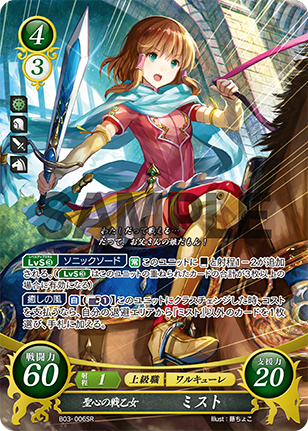Mist: Holy-Hearted Valkyrie - B03-006SR - Fire Emblem Cipher 03