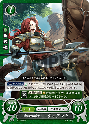 Titania: Scarlet-Haired Axe Knight - B03-009N - Fire Emblem Cipher 03
