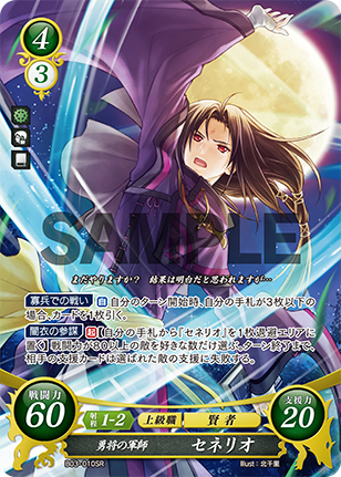 Soren: The Brave General's Tactician - B03-010SR - Fire Emblem Cipher 03