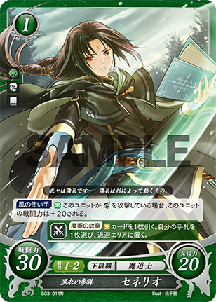 Soren: Black-Garbed Staff Officer - B03-011N - Fire Emblem Cipher 03